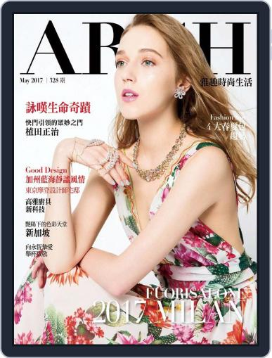 Arch 雅趣 May 13th, 2017 Digital Back Issue Cover