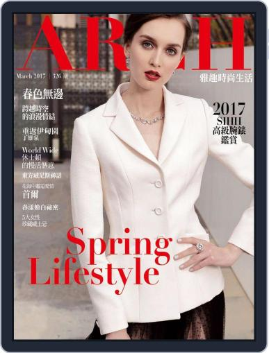 Arch 雅趣 March 12th, 2017 Digital Back Issue Cover