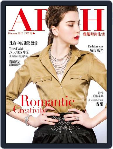 Arch 雅趣 February 12th, 2017 Digital Back Issue Cover