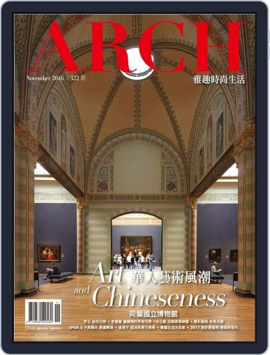 Arch 雅趣 November 2nd, 2016 Digital Back Issue Cover