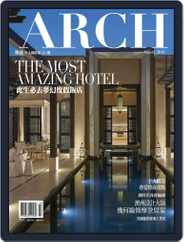Arch 雅趣 (Digital) Subscription March 2nd, 2016 Issue