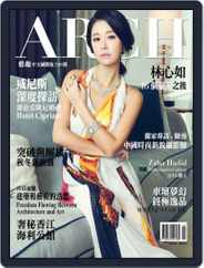 Arch 雅趣 (Digital) Subscription November 4th, 2014 Issue