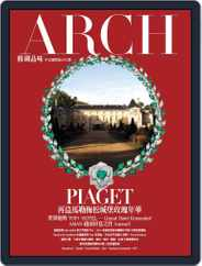 Arch 雅趣 (Digital) Subscription May 5th, 2014 Issue