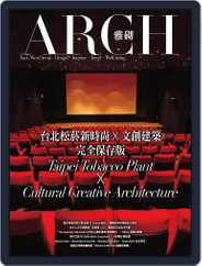 Arch 雅趣 (Digital) Subscription November 4th, 2013 Issue