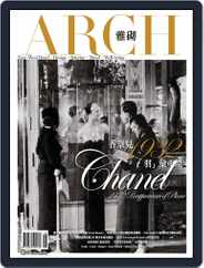 Arch 雅趣 (Digital) Subscription June 3rd, 2013 Issue