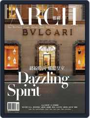 Arch 雅趣 (Digital) Subscription December 3rd, 2012 Issue