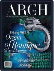 Arch 雅趣 (Digital) Subscription September 7th, 2012 Issue