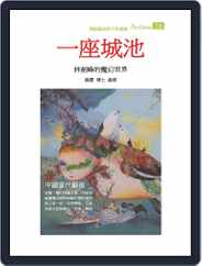 Artchina 中國當代藝術 (Digital) Subscription October 20th, 2015 Issue