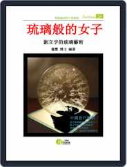 Artchina 中國當代藝術 (Digital) Subscription October 30th, 2014 Issue