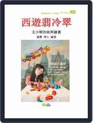 Artchina 中國當代藝術 (Digital) Subscription May 1st, 2014 Issue