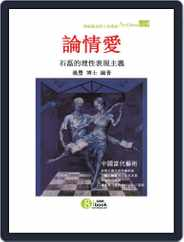 Artchina 中國當代藝術 (Digital) Subscription April 1st, 2014 Issue