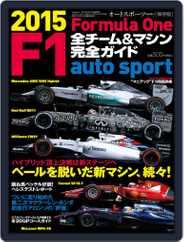 auto sport 特別編集  オートスポーツ特別編集 (Digital) Subscription February 16th, 2015 Issue