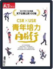 CommonWealth Special issue 天下雜誌 特刊 (Digital) Subscription October 15th, 2019 Issue