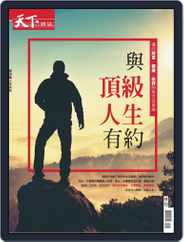 CommonWealth Special issue 天下雜誌 特刊 (Digital) Subscription October 2nd, 2019 Issue
