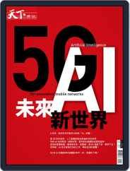 CommonWealth Special issue 天下雜誌 特刊 (Digital) Subscription August 13th, 2019 Issue