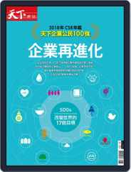 CommonWealth Special issue 天下雜誌 特刊 (Digital) Subscription October 17th, 2018 Issue