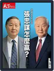 CommonWealth Special issue 天下雜誌 特刊 (Digital) Subscription June 27th, 2018 Issue