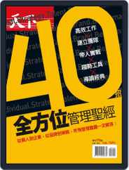 CommonWealth Special issue 天下雜誌 特刊 (Digital) Subscription February 24th, 2016 Issue