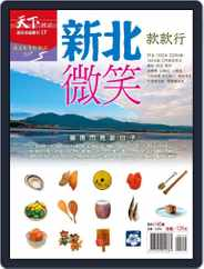 CommonWealth Special issue 天下雜誌 特刊 (Digital) Subscription December 9th, 2014 Issue