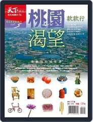 CommonWealth Special issue 天下雜誌 特刊 (Digital) Subscription November 24th, 2014 Issue