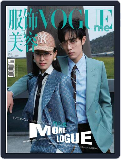 Vogue Me May 7th, 2020 Digital Back Issue Cover