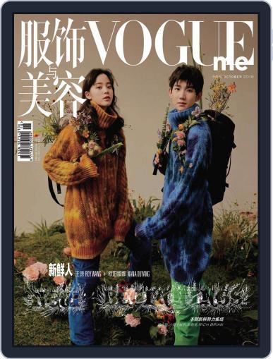 Vogue Me November 7th, 2019 Digital Back Issue Cover