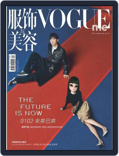 Vogue Me March 7th, 2019 Digital Back Issue Cover