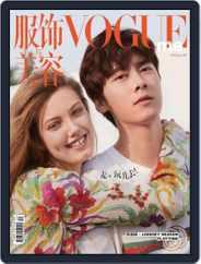Vogue Me (Digital) Subscription June 1st, 2017 Issue
