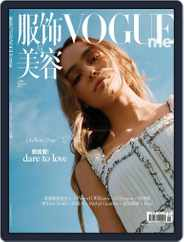 Vogue Me (Digital) Subscription March 1st, 2017 Issue