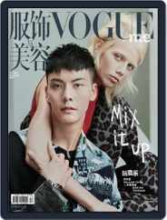 Vogue Me (Digital) Subscription December 13th, 2016 Issue