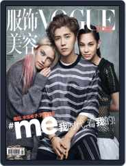 Vogue Me (Digital) Subscription April 8th, 2016 Issue