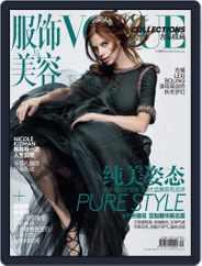 Vogue Me (Digital) Subscription October 23rd, 2015 Issue