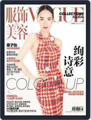 Vogue Me (Digital) Subscription August 24th, 2015 Issue
