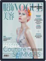 Vogue Me (Digital) Subscription April 7th, 2015 Issue