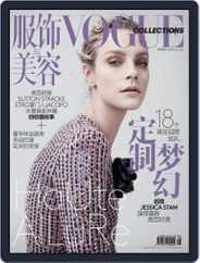 Vogue Me (Digital) Subscription November 12th, 2014 Issue