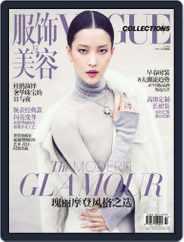 Vogue Me (Digital) Subscription October 31st, 2014 Issue