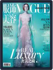 Vogue Me (Digital) Subscription September 5th, 2013 Issue