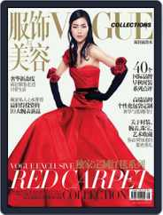 Vogue Me (Digital) Subscription June 16th, 2013 Issue
