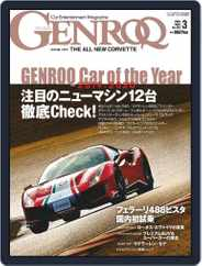 GENROQ ゲンロク (Digital) Subscription January 23rd, 2020 Issue