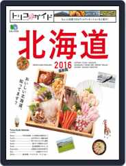 トリコガイド (Digital) Subscription July 1st, 2015 Issue
