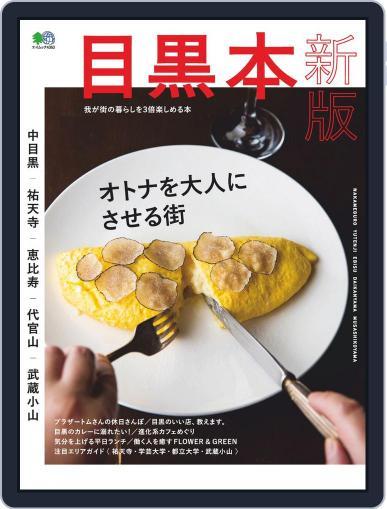 エイ出版社の街ラブ本 May 29th, 2019 Digital Back Issue Cover