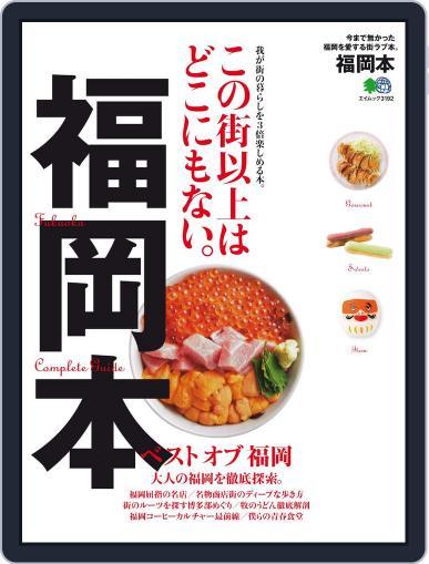 エイ出版社の街ラブ本 October 10th, 2015 Digital Back Issue Cover