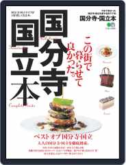 エイ出版社の街ラブ本 (Digital) Subscription September 16th, 2015 Issue