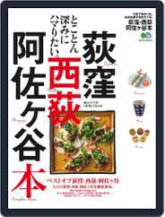 エイ出版社の街ラブ本 (Digital) Subscription July 10th, 2015 Issue