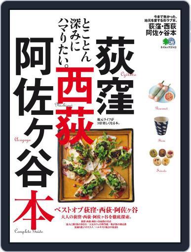 エイ出版社の街ラブ本 July 10th, 2015 Digital Back Issue Cover