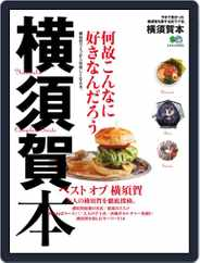 エイ出版社の街ラブ本 (Digital) Subscription May 19th, 2015 Issue