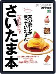 エイ出版社の街ラブ本 (Digital) Subscription July 13th, 2014 Issue