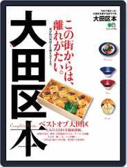 エイ出版社の街ラブ本 (Digital) Subscription March 10th, 2014 Issue