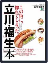 エイ出版社の街ラブ本 (Digital) Subscription February 10th, 2014 Issue