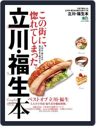 エイ出版社の街ラブ本 February 10th, 2014 Digital Back Issue Cover